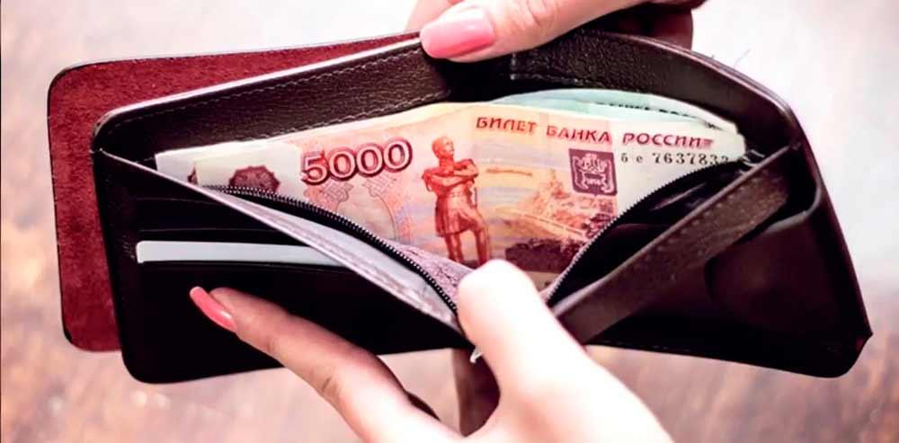 Уважение к деньгам