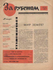 """Газета """"За рубежом"""""""