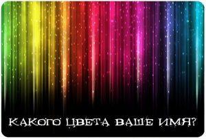 музыка и цвет имени