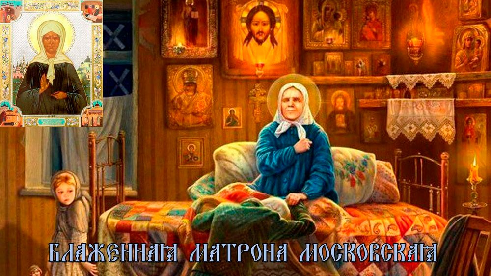 Святая Матрона московская