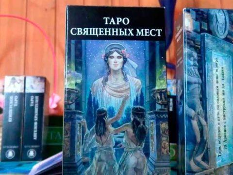 Колода Таро Священных мест