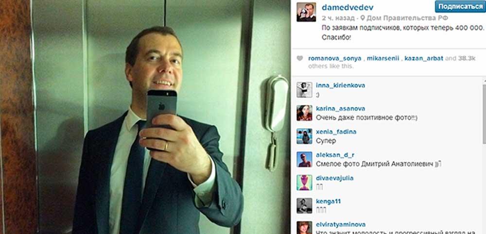 Дмитрий Медведев. Селфи