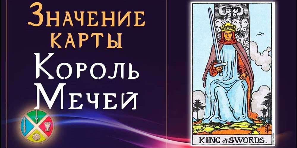 Король Мечей - Аркан (карта) Таро